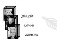 Дарья Донцова осталась самым популярным автором среди россиян