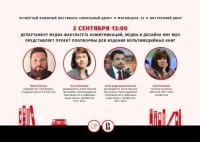 презентация проекта платформы для издания мультимедийных книг департамента медиа Факультета коммуникаций, медиа и дизайна НИУ ВШЭ