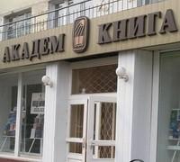 В Новосибирске закрываются два магазина сети «Академкнига»