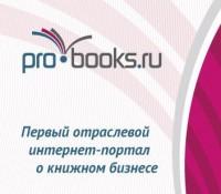 Открыта новая версия сайта Pro-Books.ru