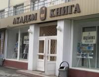 «Академкнига» потеряла почти половину магазинов