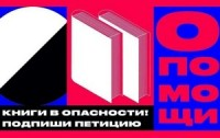 «Альянс независимых издателей и книгораспространителей» просит помощи у государства