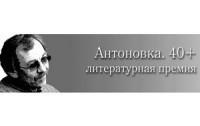 Объявлены победители премии «Антоновка 40+»