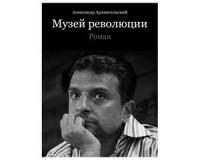 Новая книга Александра Архангельского издана в е-версии раньше бумажной