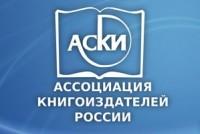 «АСКИ» проведет семинары по вопросам влияния цифровых технологий на систему обязательного экземпляра