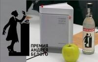 Объявлен список победителей премии Андрея Белого