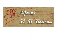 «Премия Белкина» объявила шорт-лист
