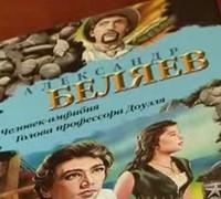 «Астрель» вновь уповает на кассацию в деле о книгах фантаста Беляева
