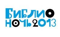 В России сегодня пройдет «Библионочь-2013»