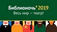 Всероссийская акция «Библионочь-2019» прошла в 85 регионах страны