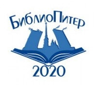 Конференция «Буква и Цифра: библиотеки на пути к цифровизации» пройдет в Санкт-Петербурге