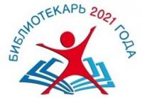 Начался конкурс «Библиотекарь года — 2021»