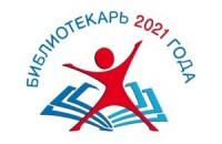 На Всероссийский конкурс «Библиотекарь года — 2021» приняты 194 заявки