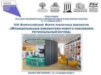 В Петербурге пройдет форум «Муниципальные библиотеки нового поколения: региональный взгляд»