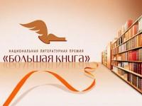 Объявлены победители читательского голосования «Большой книги - 2017»