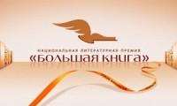 Победители «Большой книги» определятся 10 декабря