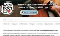 Стартовало читательское голосование премии «Блог-пост».