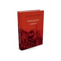 «Блокадную книгу» презентовали на немецком языке в Берлине