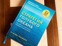 Стратегия голубого океана» - краткое содержание