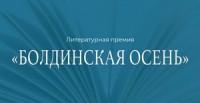 Объявлен Длинный список премии «Болдинская осень»