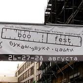 В Москве сегодня открывается пятый «Бу!фест»