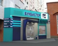 Банкротство сети «Букбастер»: кредиторам ничего не смогли заплатить