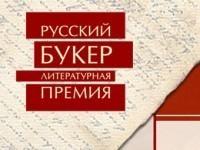 Объявлен шорт-лист премии «Русский Букер» 2016 года