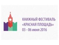 Книжный фестиваль на Красной площади сменил название