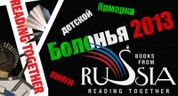 Россия участвует в юбилейной детской книжной выставке в Болонье