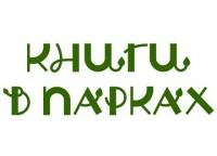 Московский проект «Книги в парках» существенно расширится в 2013 году