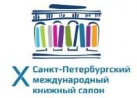 Юбилейный Санкт-Петербургский книжный салон откроется 21 мая