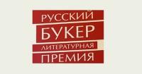 """Премию """"Русский Букер"""" могут закрыть"""