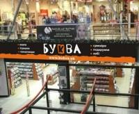«Эксмо» приобрело украинскую книжную сеть «Буква»