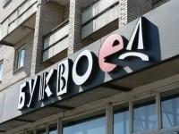 Cеть «Буквоед» откроет 4 новых магазина в первом квартале 2013 года