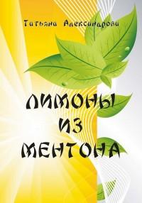 """Отзыв-рецензия на книгу Т. Александровой """"Лимоны из Ментона"""""""