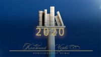 Лауреатов премии «Книжный червь» объявят в Петербурге