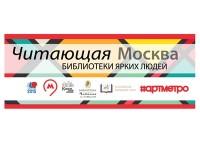 В московском метро запустят поезд-библиотеку «Читающая Москва»