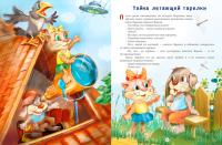 Перевод и иллюстрирование детских книг