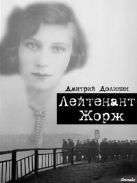 Авантюрная повесть режиссера Дмитрия Долинина на iBookstore!