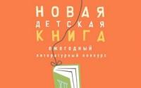 Стартовал прием заявок на конкурс «Новая детская книга»