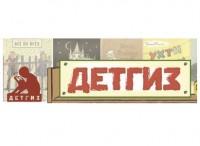 Петербургский союз писателей вступился за «Детгиз»