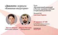 Трансляция «Диалогов» по теме: «Независимый книжный в России: границы свободы и горизонты развития»