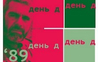 Фестиваль «День Д» впервые пройдет в Москве и Санкт-Петербурге