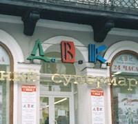 Петербург лишился «Дома военной книги»
