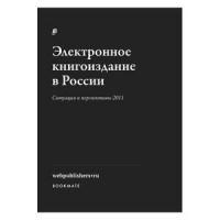 Обзор рынка «Электронное книгоиздание в России 2011. Ситуация и перспективы»