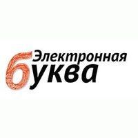 Названы номинанты премии «Электронная буква 2010»