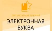 Объявлены финалисты премии «Электронная буква»