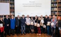 Объявлены победители премии «Электронная буква» 2019 года