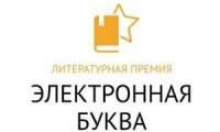 Объявлен Лонг-лист премии «Электронная буква»