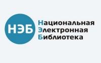 Утверждено положение о Национальной электронной библиотеке